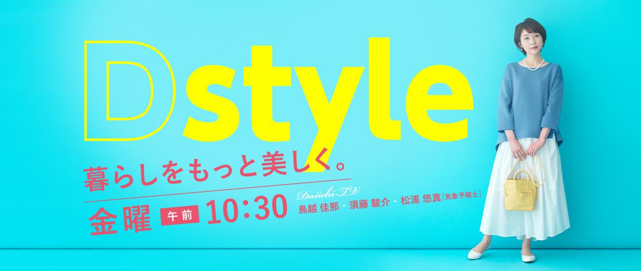 Dstyle | Daiichi-TV