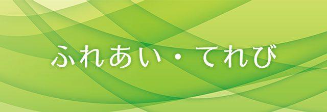 ふれあい・てれび | Daiichi-TV