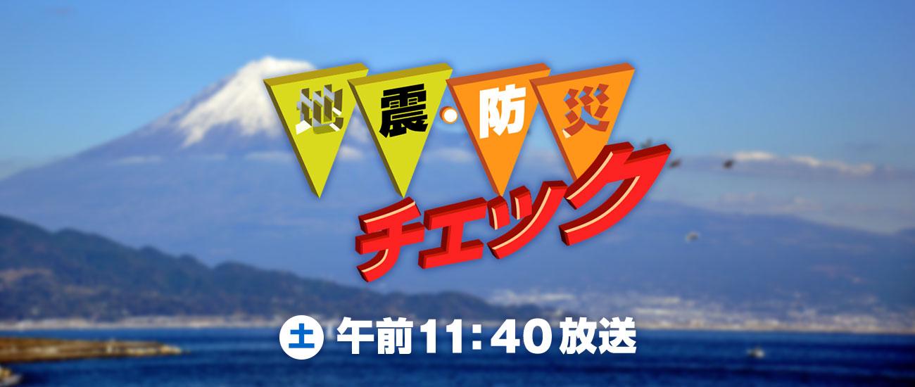 地震・防災チェック | Daiichi-TV