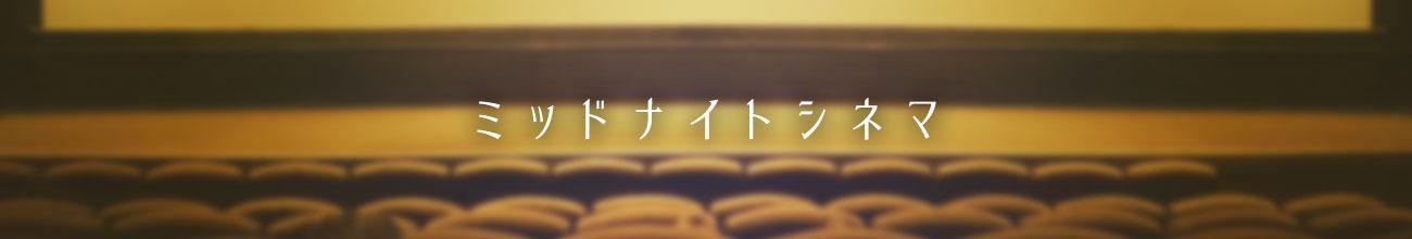 ミッドナイトシネマ | Daiichi-TV