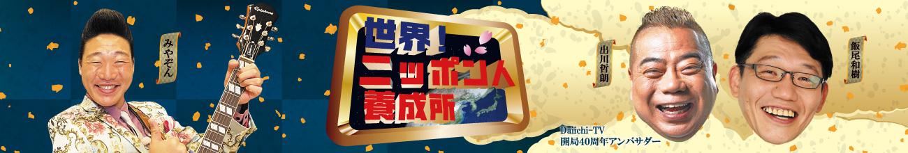 世界!ニッポン人養成所 | Daiichi-TV