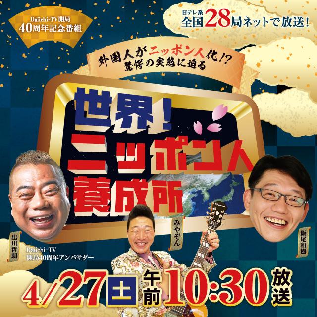 世界!ニッポン人養成所   Daiichi-TV