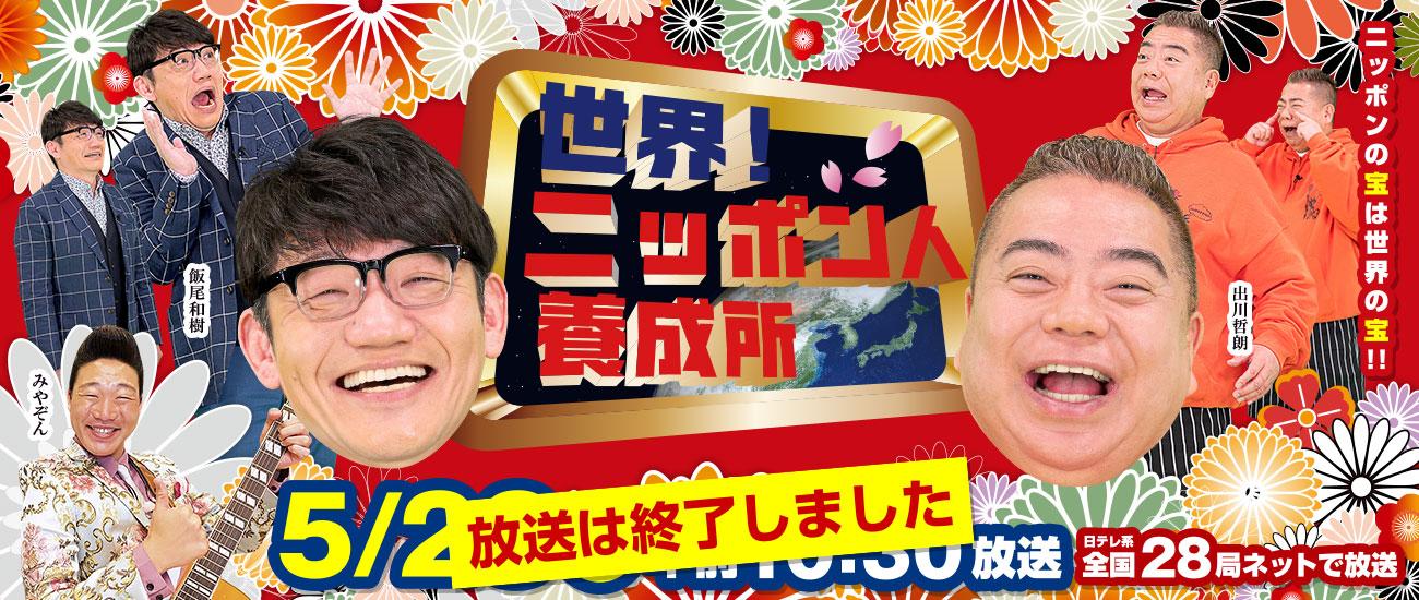世界!ニッポン人養成所 2020年5月23日(土)午前10:30放送 | Daiichi-TV