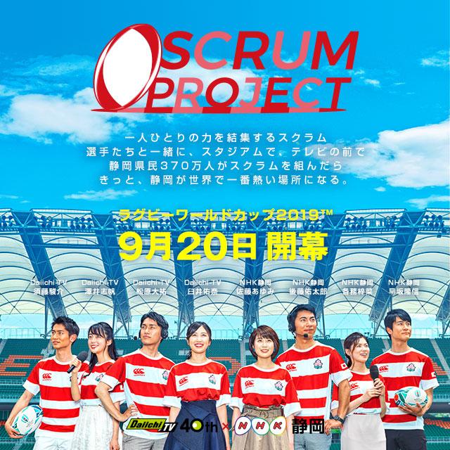 SCRUM PROJECT | Daiichi-TV×NHK静岡