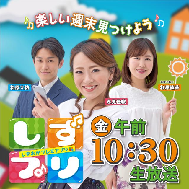 しずプリ | Daiichi-TV