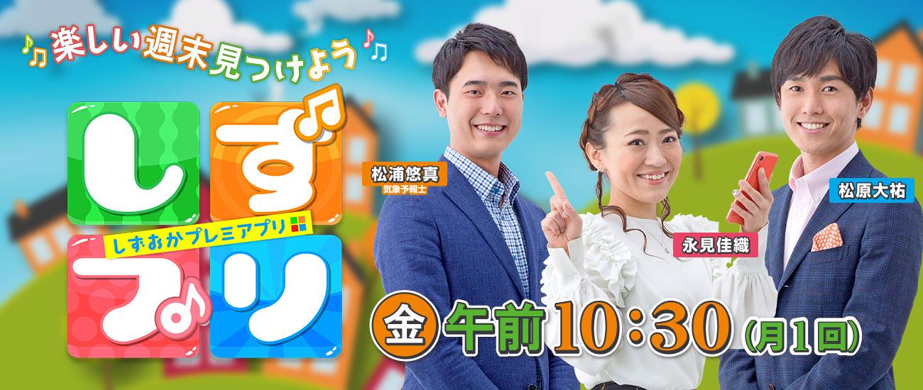 しずプリ   Daiichi-TV