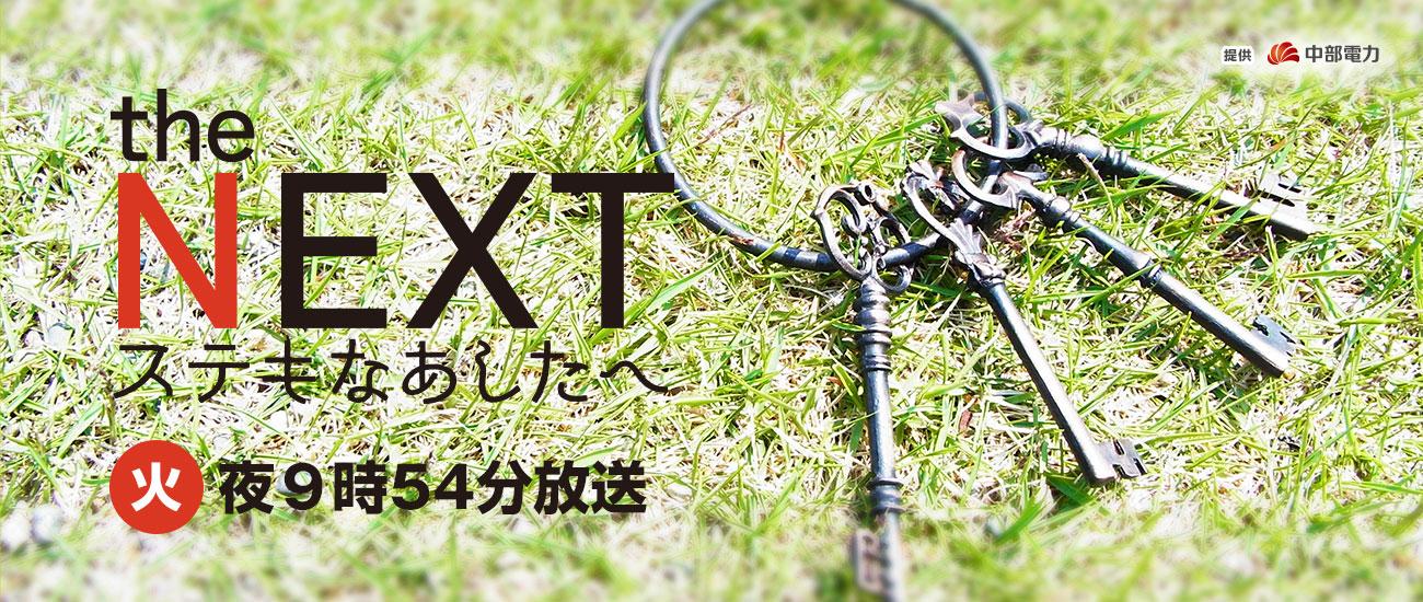 the NEXT ステキなあしたへ | Daiichi-TV
