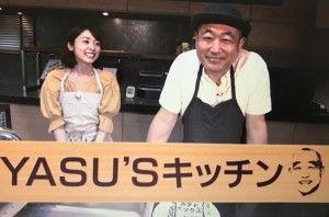 やすキッチン
