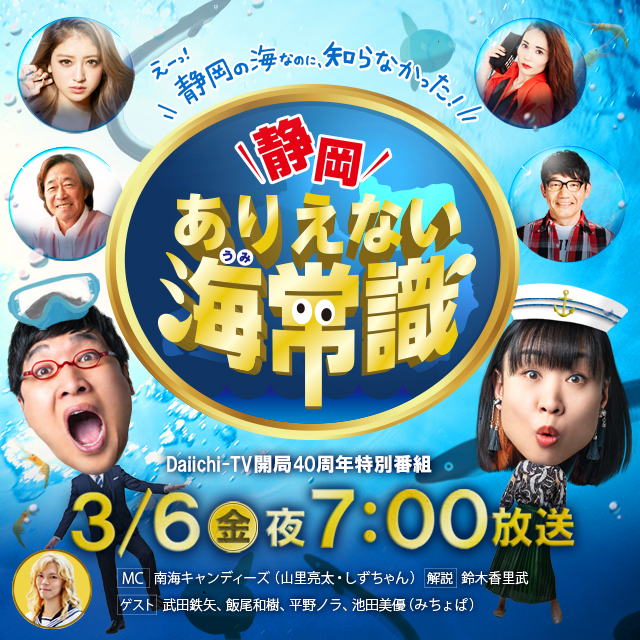 Daiichi-TV開局40周年特別番組「静岡ありえない海常識」 | Daiichi-TV