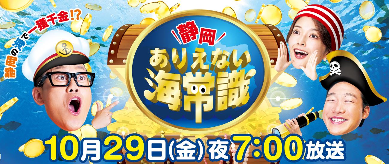 「静岡ありえない海常識」10/29(金)夜7時放送   Daiichi-TV