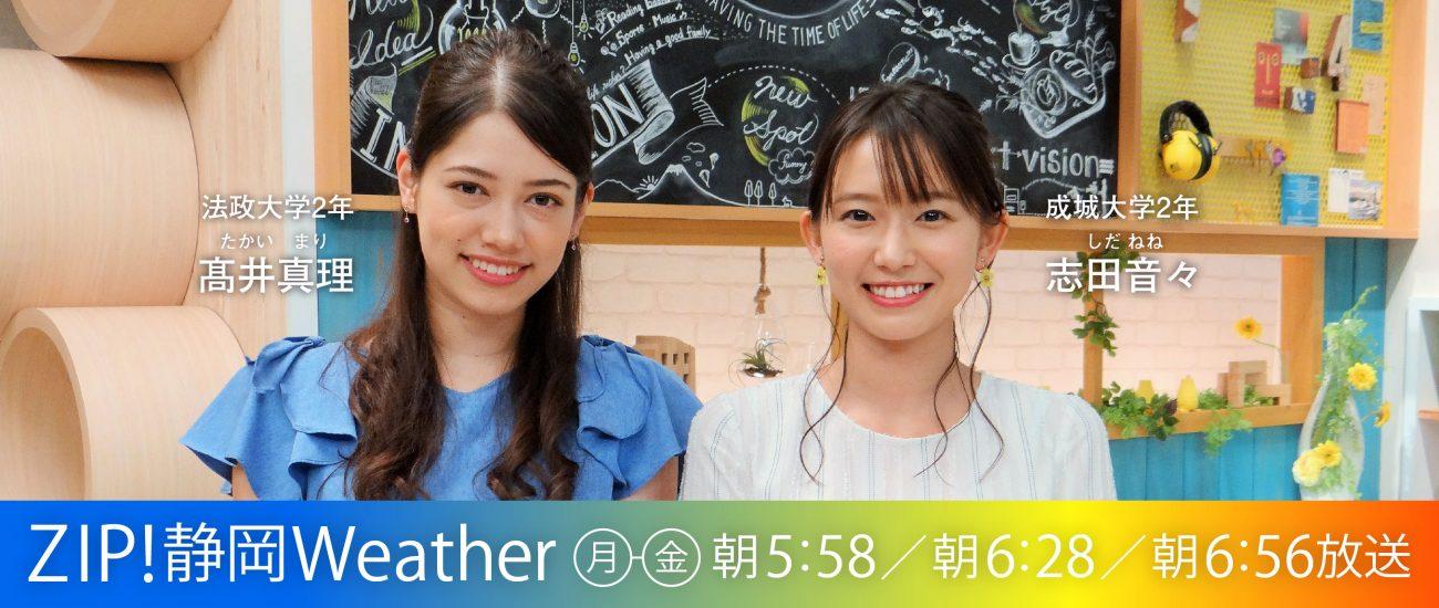 ZIP! 静岡Weather | Daiichi-TV